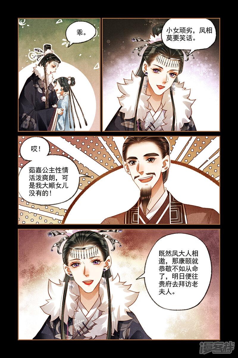 神医嫡女漫画 第207话 劫后余生 漫客栈
