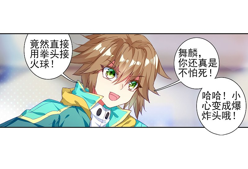 斗罗大陆漫画100话_斗罗大陆3龙王传说漫画 第186话 唐舞麟的千年魂环2 - 漫客栈