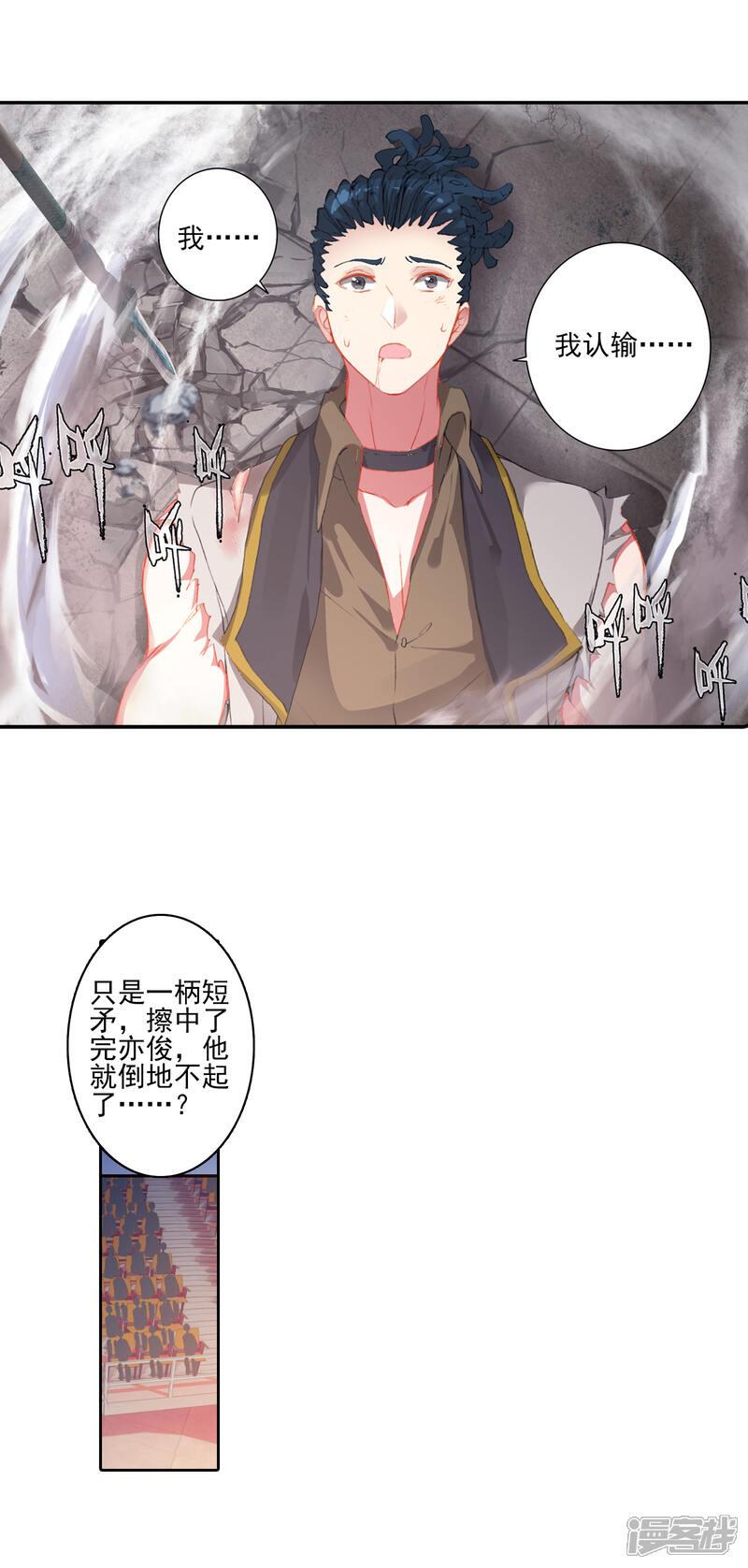 斗罗大陆漫画100话_斗罗大陆2绝世唐门漫画 第374话 娜娜2 - 漫客栈