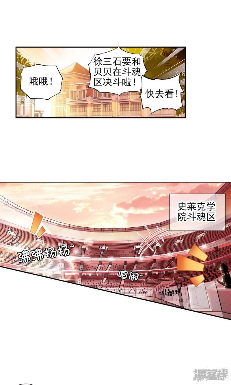 斗罗大陆漫画100话_斗罗大陆2绝世唐门漫画 第36话 徐三石和江楠楠2 - 漫客栈