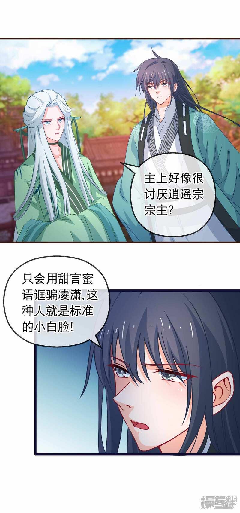 [综武侠]师尊大人(温家九公子)最新章节 无弹窗 ... -言情中文网