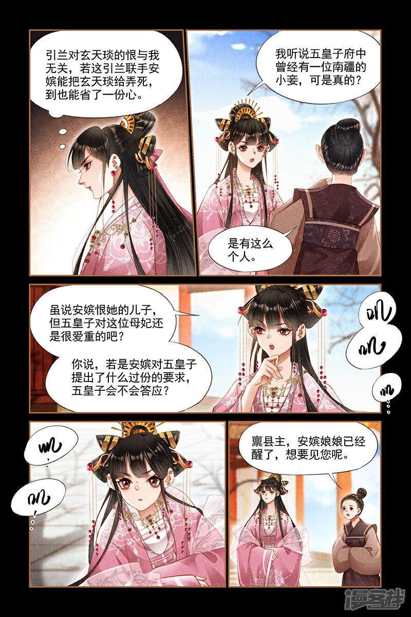 神医嫡女漫画完整版 神医嫡女67扑飞漫画