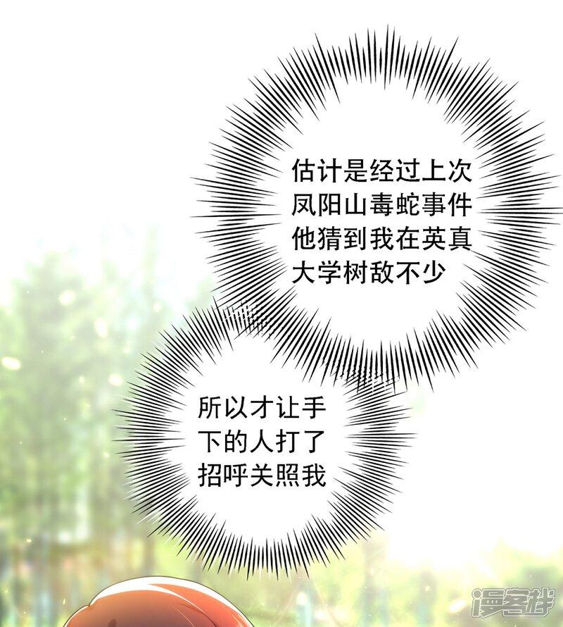 小丫头空间升级记19_重生空间:豪门辣妻不好惹-第38话 这个丫头,真要命!免费阅读 ...