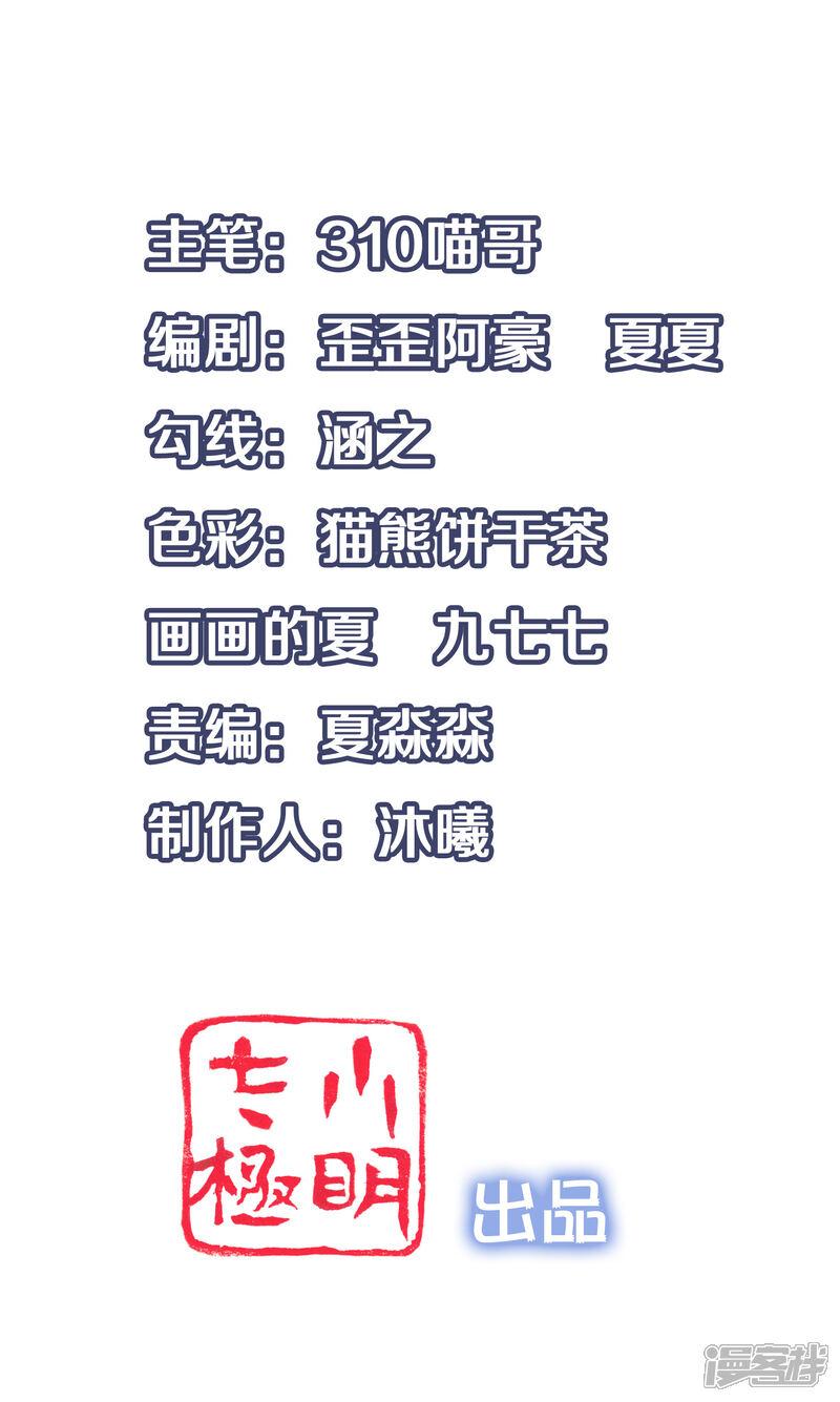 第75话光芒属于叶如意!-无敌学霸系统-仙娱文化&豆豆龙(第1张)