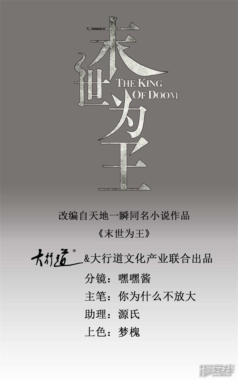 第351话退让-末世为王-大行道动漫(第1张)