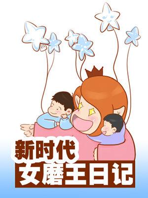 女磨王日记漫画