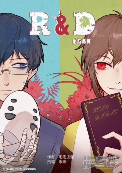 Ringer&Devil漫画