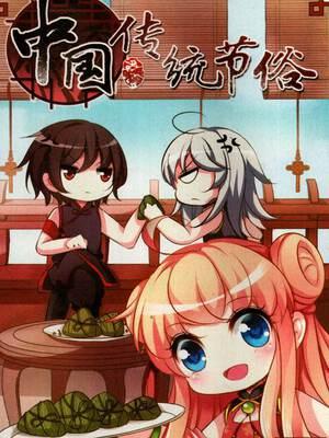 中国传统节俗漫画