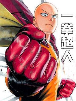 一拳超人漫画